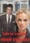 """Обложка книги """"Тебе не сломать моей судьбы"""""""