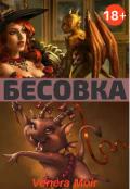"""Обложка книги """"Бесовка"""""""