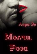 """Обложка книги """"Молчи, Роза """""""