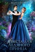 """Обложка книги """"Невеста для ледяного принца"""""""