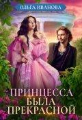 """Обложка книги """"Принцесса была прекрасной"""""""