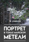 """Обложка книги """"Портрет в тонах майской метели"""""""