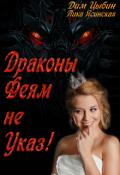 """Обложка книги """"Драконы Феям не указ!"""""""