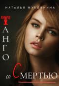 "Обложка книги ""Танго со смертью"""