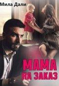 """Обложка книги """"Мама на заказ"""""""