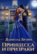 "Обложка книги ""Принцесса и призраки"""