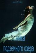 """Обложка книги """"Хозяйка подземного озера"""""""