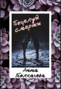 """Обложка книги """"Поцелуй смерти"""""""