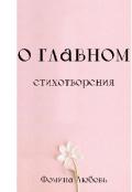 """Обложка книги """"О главном. Стихотворения"""""""