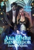 """Обложка книги """"Академия вампиров. Голубая кровь"""""""