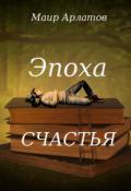 """Обложка книги """"Эпоха счастья"""""""