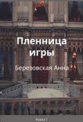 """Обложка книги """"Пленница игры"""""""