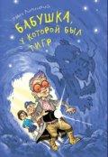 """Обложка книги """"Бабушка, у которой был тигр"""""""