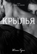 """Обложка книги """"Крылья"""""""