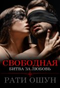 """Обложка книги """"Свободная: битва за любовь"""""""