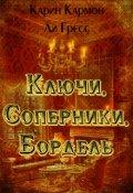 "Обложка книги ""Ключи, соперники, бордель"""