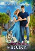 """Обложка книги """"Любовь и волки"""""""