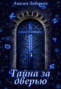 """Обложка книги """"Погадаю на любовь 2. Тайна за дверью"""""""