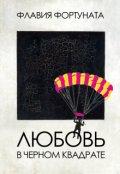 """Обложка книги """"Любовь в черном квадрате"""""""