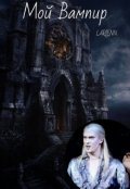 "Обложка книги ""Мой Вампир (по мюзиклу ""Бал Вампиров"")"""