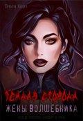 """Обложка книги """"Темная сторона жены волшебника"""""""