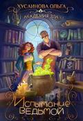 """Обложка книги """"Академия Зла. Испытание ведьмой"""""""