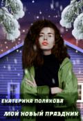 """Обложка книги """"Мой новый праздник"""""""