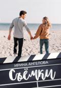 """Обложка книги """"Съёмки"""""""
