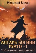 """Обложка книги """"Алтарь богини Руато -1 """"Объявлена вне закона"""""""""""
