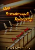 """Обложка книги """"Мой Возлюбленный Композитор"""""""
