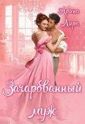 """Обложка книги """"Зачарованный муж"""""""