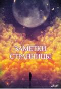 """Обложка книги """"Заметки странницы"""""""