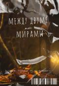 "Обложка книги ""Между двумя мирами"""