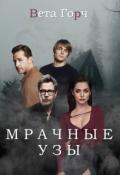 """Обложка книги """"Мрачные узы"""""""