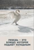 """Обложка книги """"Лебедь — это блюдо, которое подают холодным"""""""