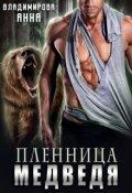 "Обложка книги ""Пленница медведя"""