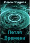 """Обложка книги """"Петля Времени"""""""