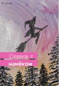 """Обложка книги """"Сказка с намёком """""""