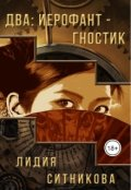 """Обложка книги """"Два: Иерофант - Гностик. Часть 1"""""""