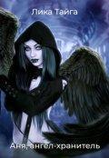"""Обложка книги """"Аня, ангел-хранитель"""""""