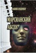 """Обложка книги """"Марсианский абсент"""""""