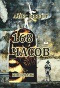 """Обложка книги """"168 часов"""""""