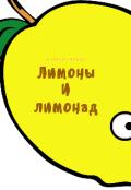 """Обложка книги """"Лимоны и лимонад"""""""