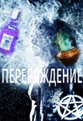 """Обложка книги """"Перерождение"""""""