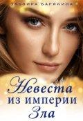 "Обложка книги ""Невеста из империи Зла"""