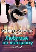 """Обложка книги """"Любимые по контракту"""""""