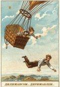 """Обложка книги """"Дилижансом, дирижаблем, пароходом, паровозом"""""""