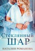 """Обложка книги """"Стеклянный шар"""""""