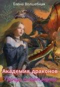 """Обложка книги """"Академия драконов. Принцы бывают разные"""""""