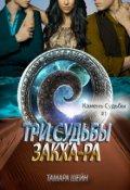 """Обложка книги """"Три судьбы Закха-Ра"""""""